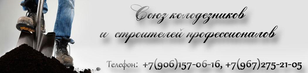 Союз колодезников и строителей профессионалов
